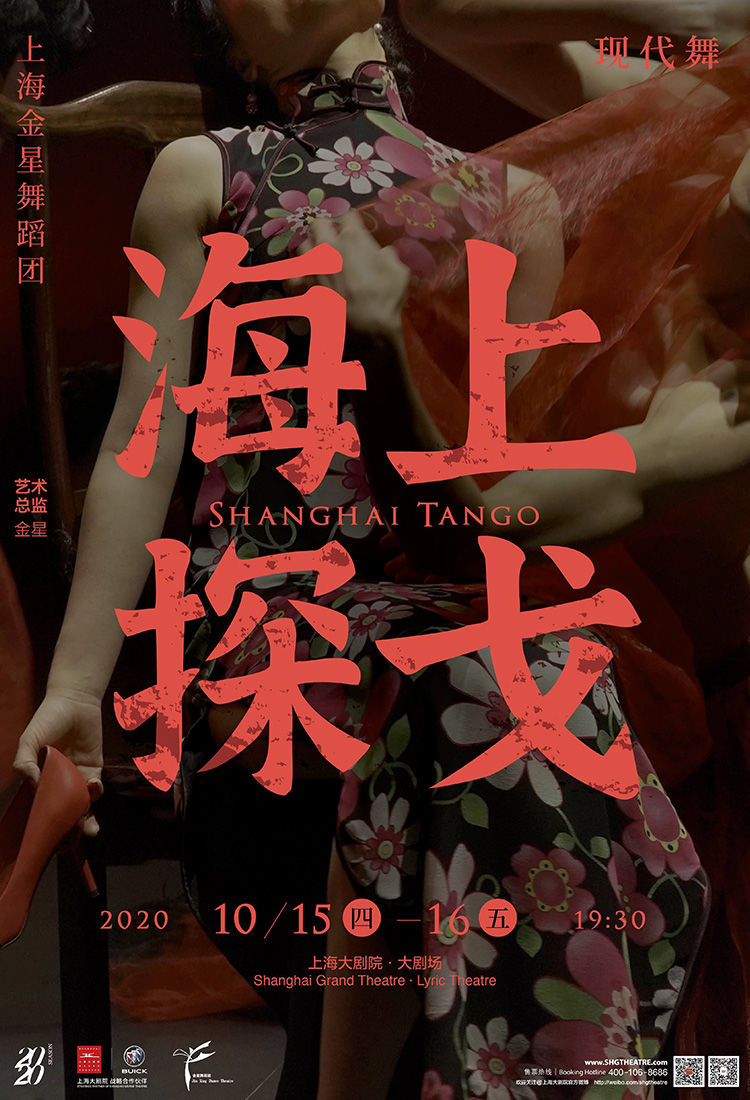 Shanghai Tango by Jin Xing Dance Theater: 15 October 2020 (Shanghai)