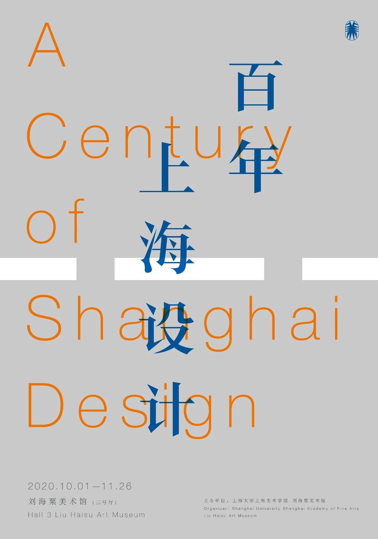 A Century of Shanghai Design: 1 Oct – 26 Nov 2020 (Shanghai)