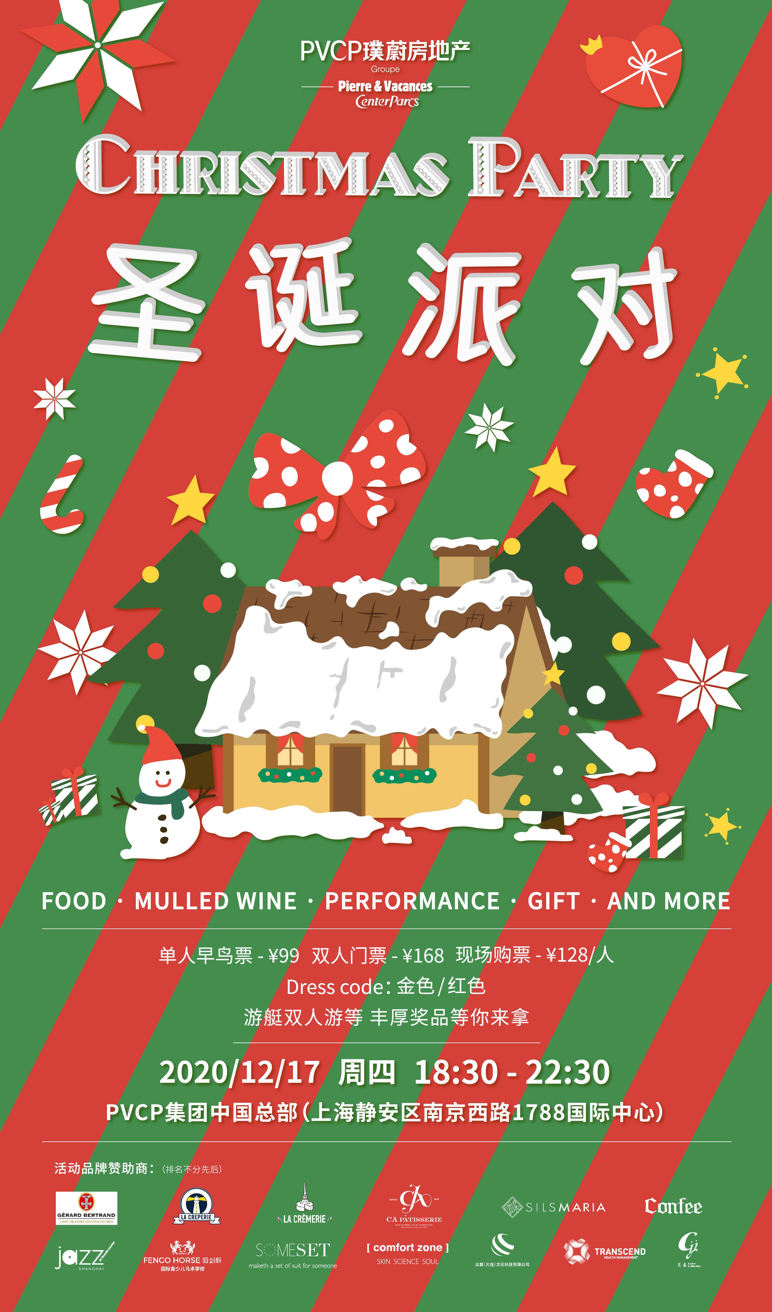 Pierre & Vacances Center Parcs Christmas Party: 17 December 2020 (Shanghai)